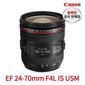 [10% 카드할인] [캐논총판] EF 24-70mm F4L IS USM/캐논정품