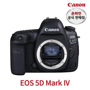 [10% 카드할인] [캐논총판] EOS 5D Mark IV +가이드북 증정