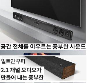 웅장한BAR삼성사운드바 2.1우퍼 LG입체음향 TV광 CW2