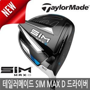테일러메이드 SIM Max D 남성 드라이버 2020년/병행