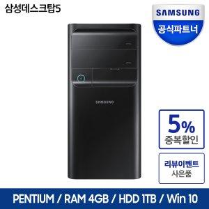 [최종53만]삼성 데스크탑5 DM500TCA-A24A SSD무상