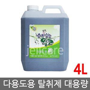 냄새입자잡는 왕코 4L 1병/살균탈취제/냄새잡는왕코