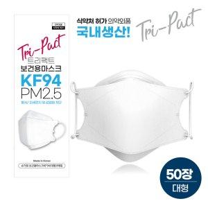 국내생산!트리팩트 보건용마스크 KF94 대형50매