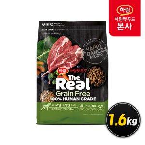 [더리얼] 그레인프리 크런치 양고기 어덜트 1.6kg