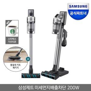 인증점 삼성 제트무선청소기VS20R9044SC 물걸레패키지
