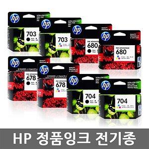 [디지털5% 추가할인쿠폰] HP 프린터 잉크 모음 HP678 HP680 HP685 HP703 HP3545