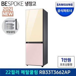 삼성 비스포크 냉장고 RB33T3662AP 메탈쿨링 2도어