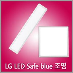 LG전자 세이프블루/LED방등/거실등/주방등/시력보호