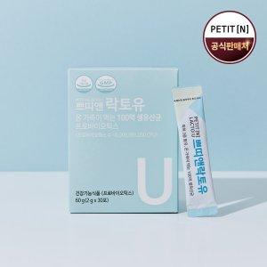 쁘띠앤 락토유 (1개월/30포) 프로바이오틱스 유산균