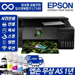 [11월 인팍단독특가!!] 엡손 L7160 정품무한 포토 프린터 복합기 잉크포함+