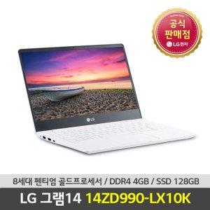 [램4GB무상UP+한컴등]LG그램14 14ZD990-LX10K 노트북