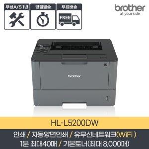 [11월 인팍단특!!] HL-L5200DW레이저프린터 자동양면인쇄+유무선네트워크