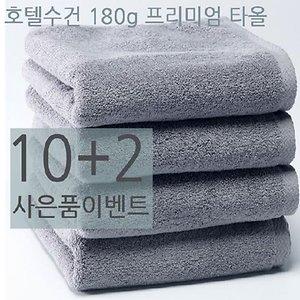 프리미엄180g최고급 호텔식 타올(10+2)