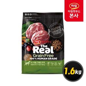 [더리얼] 그레인프리 크런치 돼지고기 어덜트 1.6kg