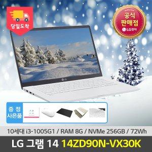 105만구매14ZD90N-VX30K 직장인 사무용 노트북