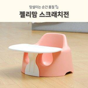 [스크래치] 젤리맘 점보플러스+트레이 아기의자/정상가 52,000원