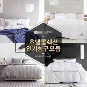 ★긴급특가★ [헬렌스타인]호텔베딩 침구세트+사계절이불솜set 모음