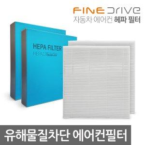 파인드라이브 자동차 공기청정 헤파필터 FF100