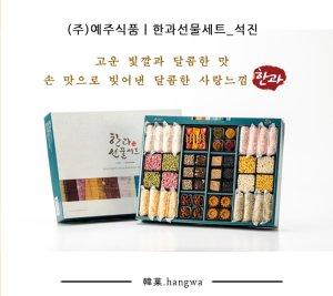 예주식품 한과선물세트_석진