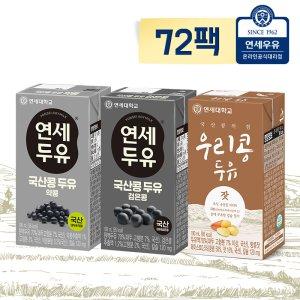 [연세]우리콩두유 72팩(잣24+약콩24+검은콩24)
