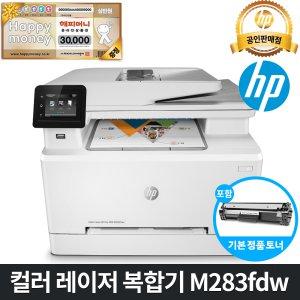 [해피머니3만]HP M283fdw 컬러레이저복합기/토너포함