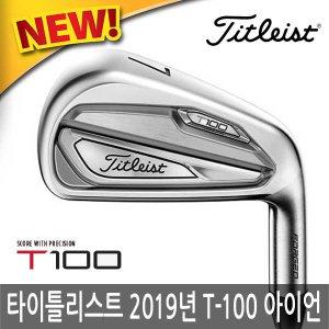 (아시안스펙)타이틀리스트 T100 스틸 7아이언 2020년