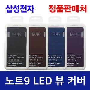 [정품]삼성 갤럭시노트9 LED뷰커버[EF-NN960P]_공식점