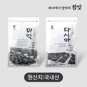 [수산쿠폰20%] 참빛 미역/다시마 완도 미역/다시마/해조류/신선식품