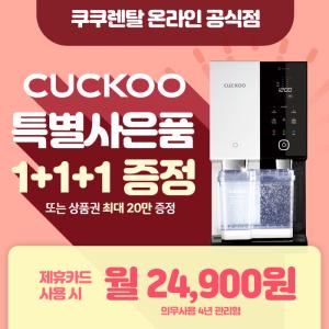 [렌탈]쿠쿠 얼음정수기 의무사용4년 CP-N505HW