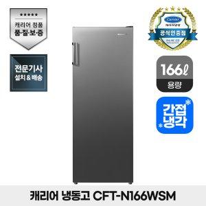 [최종가 33만] 캐리어 스탠드 냉동고 CFT-N166MSM