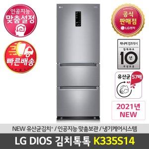 LG 디오스 NEW 스탠드형 김치냉장고 K335S14 (주)삼정