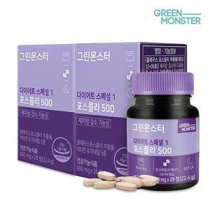 그린몬스터 다이어트 스페셜 콜레우스 포스콜리 2박스