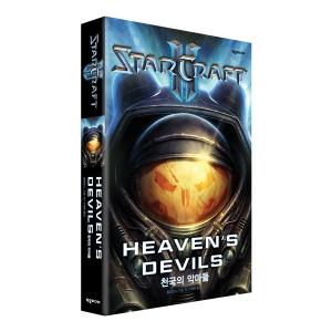 스타크래프트 2 : 천국의 악마들