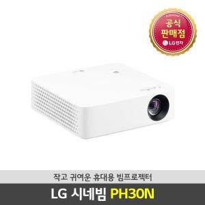 [반짝특가] LG 시네빔 PH30N 귀여운 휴대용 프로젝터