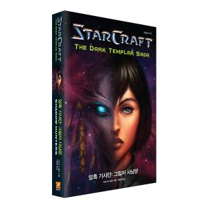 스타크래프트 : 암흑기사단 - 그림자 사냥꾼