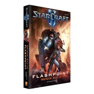 스타크래프트 : 플래시포인트