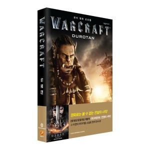 워크래프트 : 듀로탄 (영화 원작)