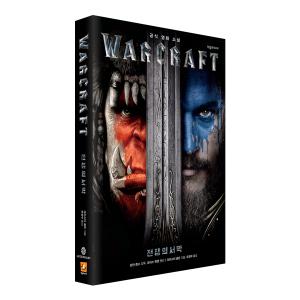 워크래프트 : 전쟁의 서막 (영화 원작)