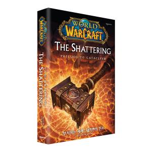 월드 오브 워크래프트 : 부서지는 세계 - 대격변의 전조