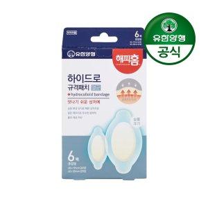 [유한양행]해피홈 하이드로콜로이드 혼합패치 6매입