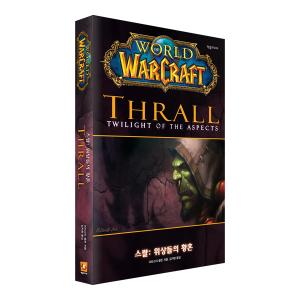 월드 오브 워크래프트 : 스랄 - 위상들의 황혼