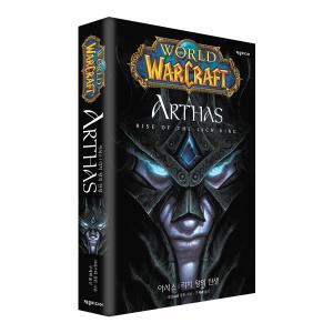 월드 오브 워크래프트 : 아서스 - 리치왕의 탄생