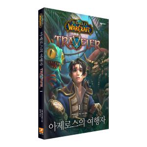 월드 오브 워크래프트 : 아제로스의 여행자 1