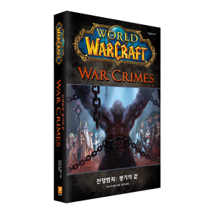 월드 오브 워크래프트 : 전쟁범죄 - 광기의 끝