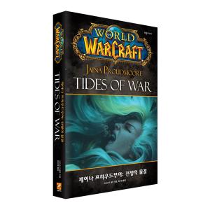월드 오브 워크래프트 : 제이나 프라우드무어 - 전쟁의 물결