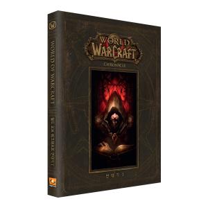 월드 오브 워크래프트 연대기 1