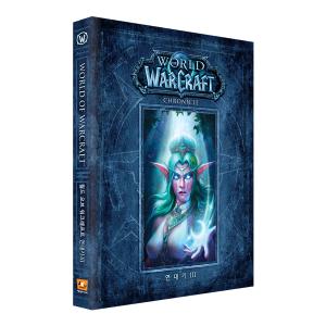 월드 오브 워크래프트 연대기 3