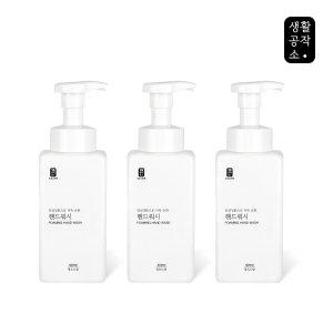 [생활공작소] 핸드워시 용기 500ML x 3개