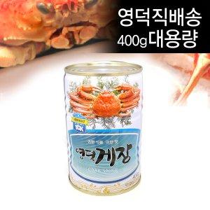영덕농수산 영덕 게장 대용량 400g FYD0105