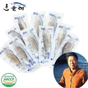 한올레 제주 참굴비 80-100g 10팩/JQ/HACCP 인증
